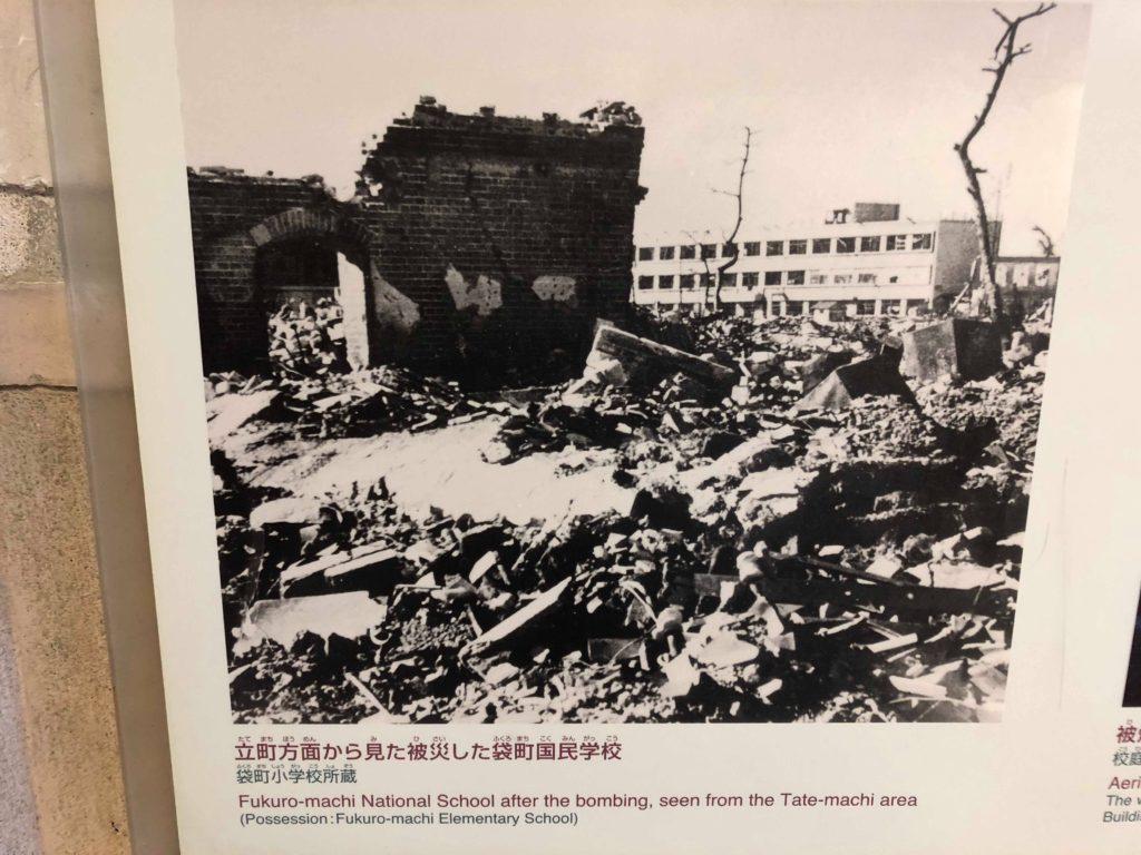 立町方面から見た被災した袋町国民学校